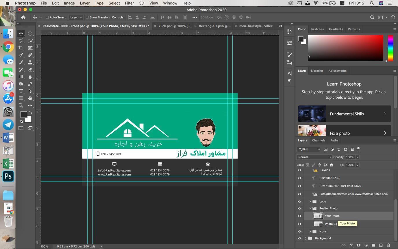 عکس جدید به کارت ویزیت لایه باز اضافه شد آموزش سفارشی کردن کارت ویزیت لایه باز
