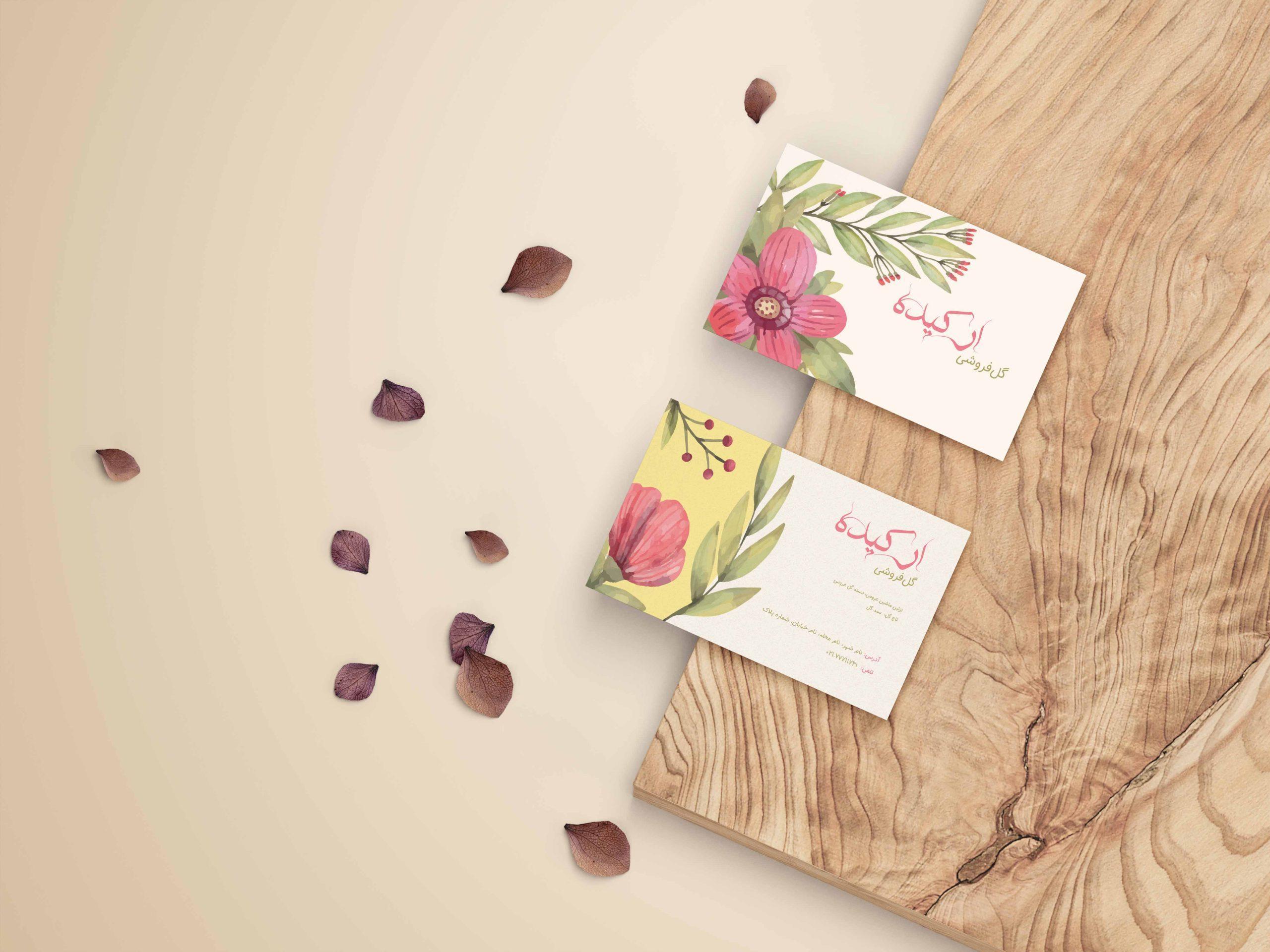 کارت ویزیت گل فروشی ارکیده از ویزیت کارت PSD