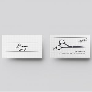 دانلود کارت ویزیت آرایشگاه و پیراپشگاه