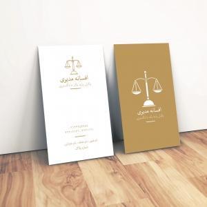 دانلود کارت ویزیت وکیل دادگستری افسانه مدیری به صورت لایه باز visitcardpsd.ir