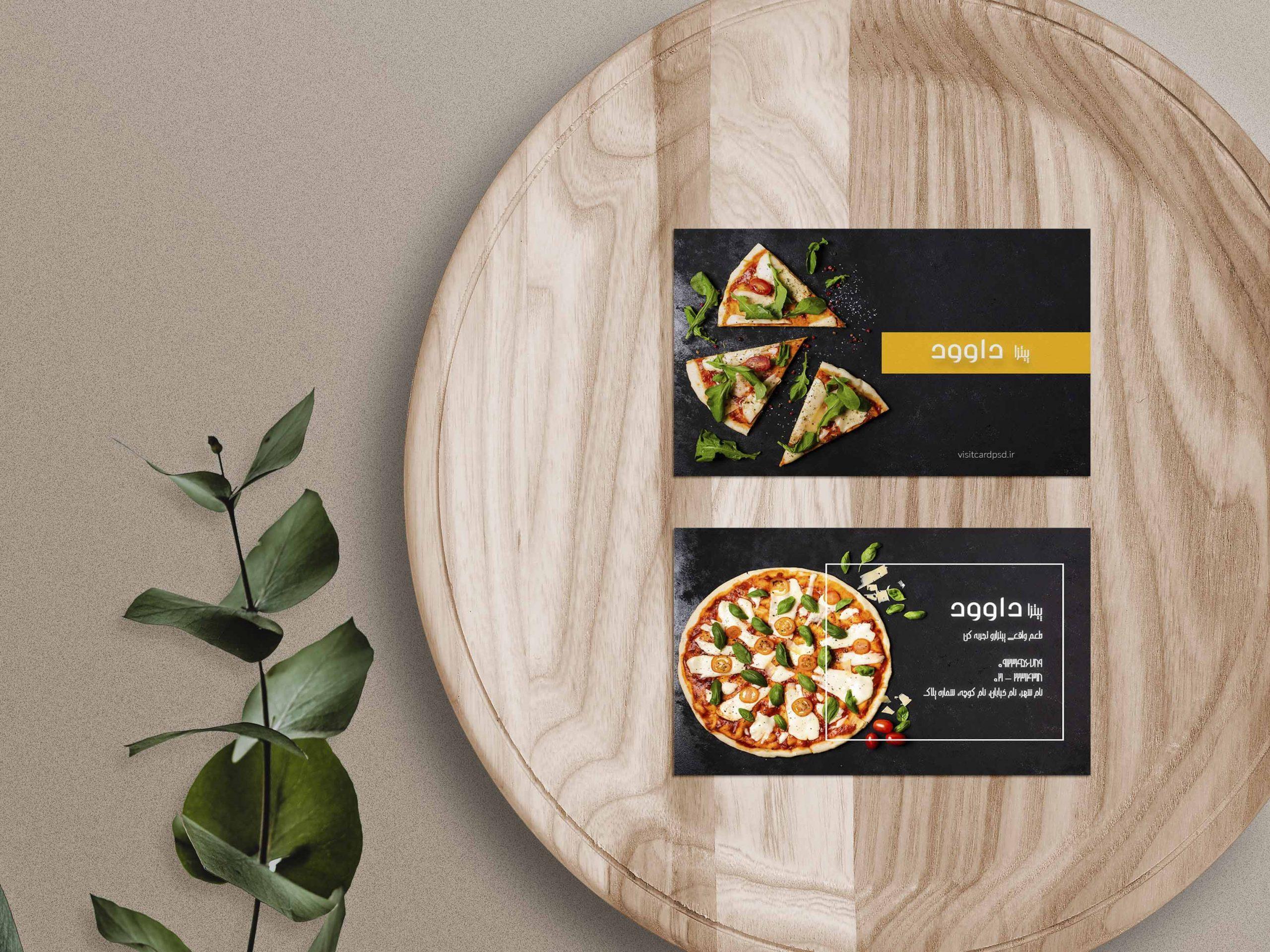 طراحی و دانلود کارت ویزیت فست فود و پیتزا داوود به طورت لایه باز visitcardpsd.ir