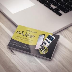 دانلود رایگان کارت ویزیت موبایل فروشی موبایلکده