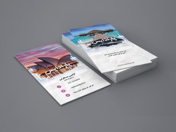 طرح کارت ویزیت آژانس هواپیمایی پارادایس
