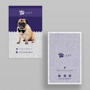 نمونه ویزیت کارت فروشگاه حبوانات خانگی