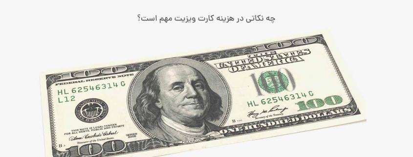 چه مواردی در هزینه و قیمت کارت ویزیت مهم است؟ visitcardpsd.ir.jpg