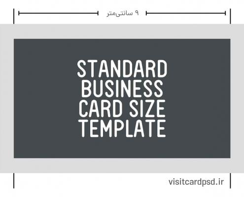 استاندارد کارت ویزیت