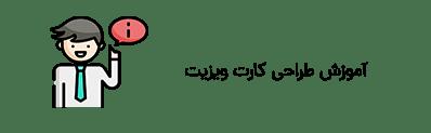 آموزش طراحی طرح آماده کارت ویزیت لایه باز مشاغل ایرانی