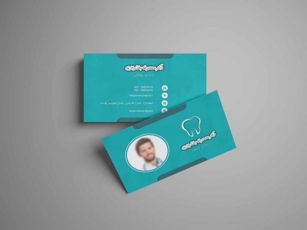دانلود کارت ویزیت دندانپزشکی