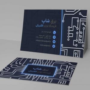 کارت ویزیت برق الکتریکی رایگان