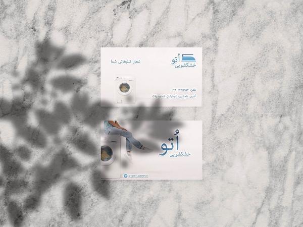 کارت ویزیت خشکشویی لایه باز رایگان