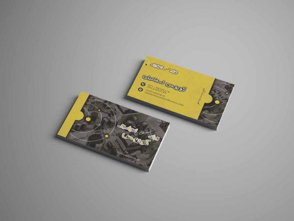 کارت ویزیت لایه باز تعمیرات برق